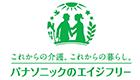 ロゴ:パナソニック エイジフリー株式会社