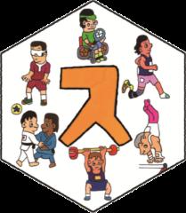 ロゴ:障害者スポーツ団体
