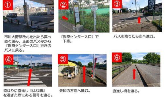 最寄りのバス停からのアクセス①