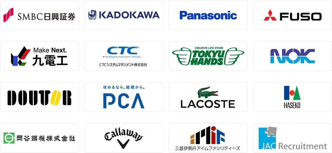 各社ロゴ:「SMBC日興証券」「KADOKAWA」「Panasonic」「三菱ふそう」「九電工」「CTC」「東急ハンズ」「NOK」「DOUTOR」「PCA」「LACOSTE」「長谷工システムズ」「岡谷鋼機」「Callaway」「三越伊勢丹アイムファシリティーズ」「JAC」